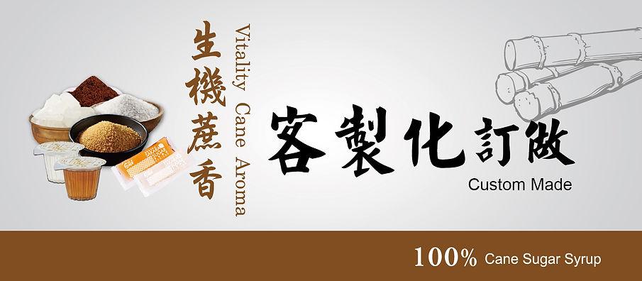 Banner_06_客製化_banner_1600x700.jpg