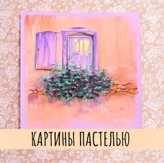Картины пастелью