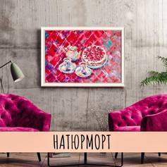 Картины натюрморт