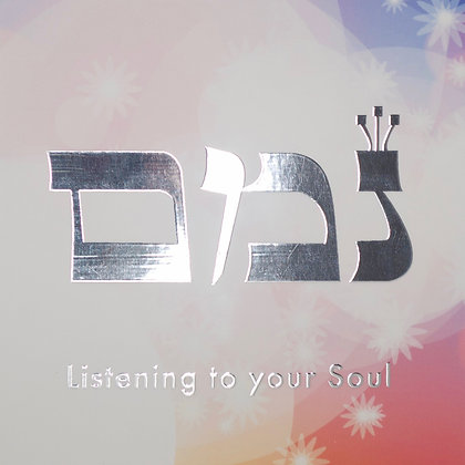 Listening to your Soul (57)