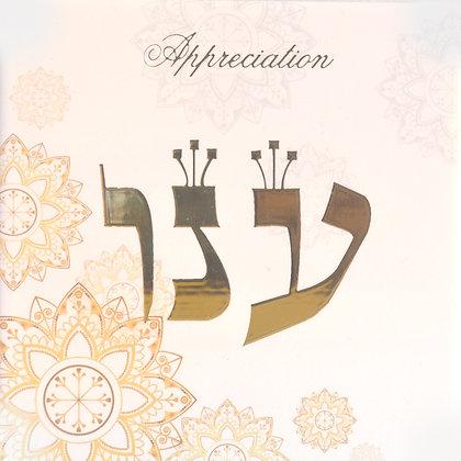 Appreciation (63)