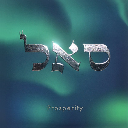 Prosperity (45)