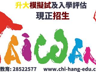 致恆教育 台灣入學免費入學模擬試及入學評估報告