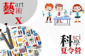 藝術X科學夏令營.jpg