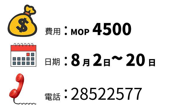 2021 K2收費.jpg