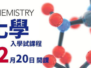 2月20日化學升大入學課程 最後一期