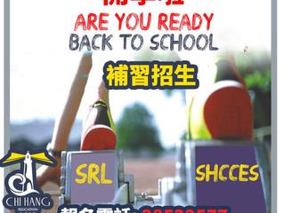 開學啦 ARE U READY ??