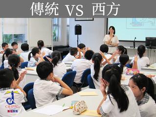 最好的教育? 中西方教育比一比