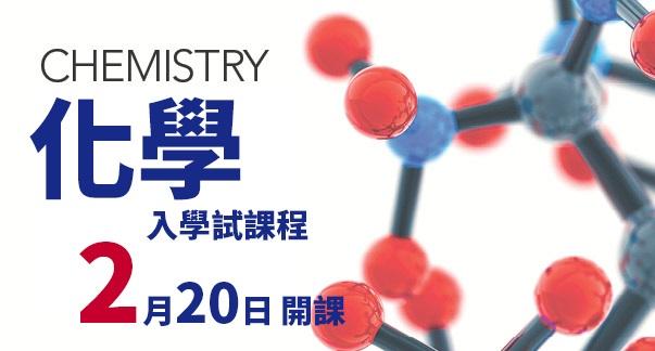 chemistry-banner-20150727