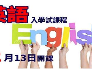 2月13日英語升大入學試課程 最後一期