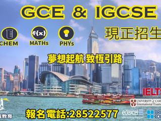想到香港升學? 唔知點準備?