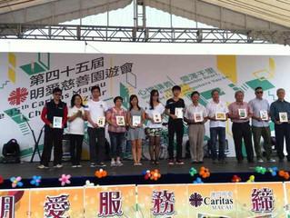 致恆教育 參加第45屆明愛慈善園遊會