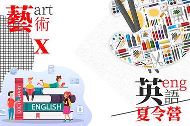 藝術X英語夏令營.jpg