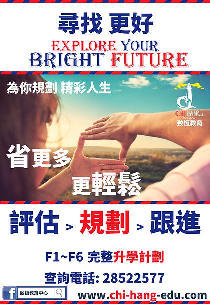 致恆教育 培正 粵華 補習 海外升學 海外游學 澳門 Macau GCE IAL IELTS