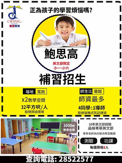 小學招生-2021-鮑思高_V2.jpg