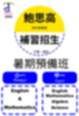 鮑小招生3_poster.jpg