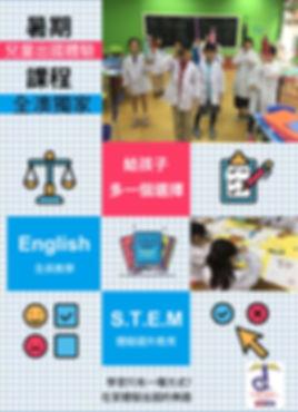暑期海外課程poster.jpg