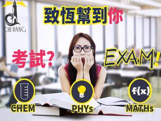 <致恆補習中心> PHY /CHEM/ MATH 補習招生                            考試月,仲為 PHY / CHEM / MATH 而煩緊?     ...