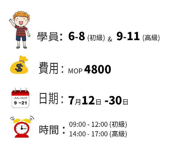 上課時間及費用_成長營.jpg