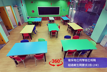 停課不停學-保證每位同學座位相隔超過2米