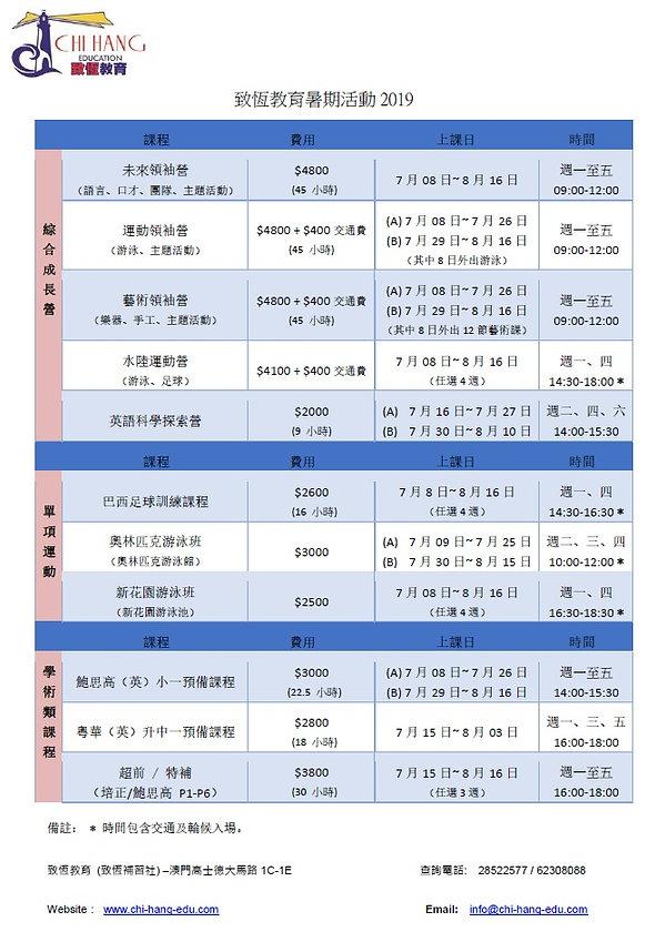 2019致恆教育暑期課程總表.jpg