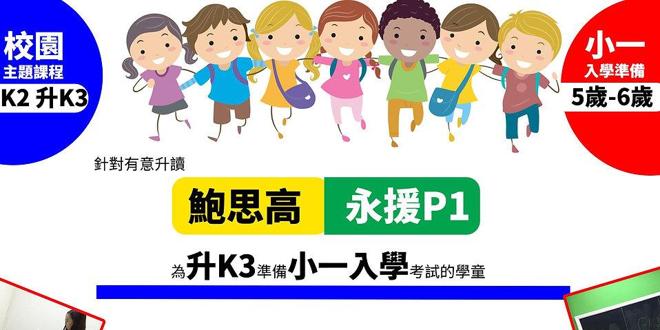 2020429164939233校園課程K2 -2_1 (1).jpg