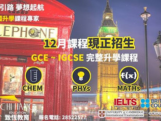 12月英國GCE~ICGSE 完整升學課程