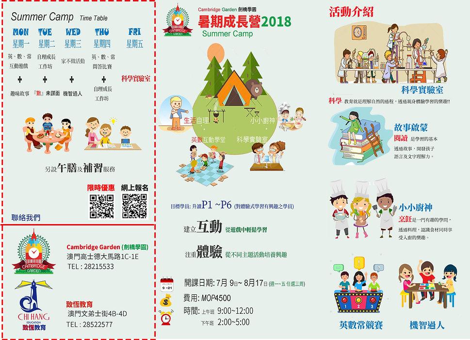 暑期活動2018 報名 教育暨青年局