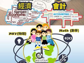 最新推出 :會計 / 經濟科補習