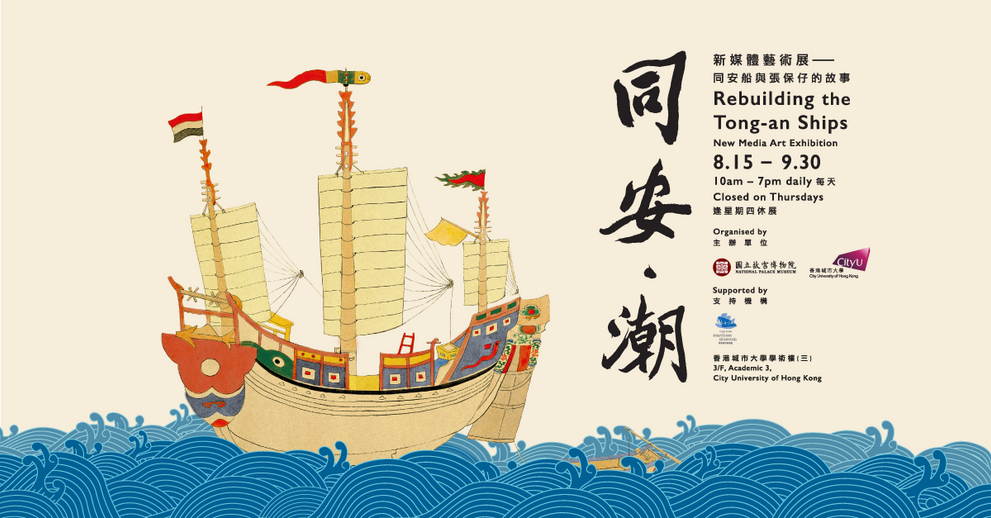 CityU x Rebuilding the Tong-an Ships New Media Art Exhibition