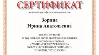 сертификат_page-0001.jpg