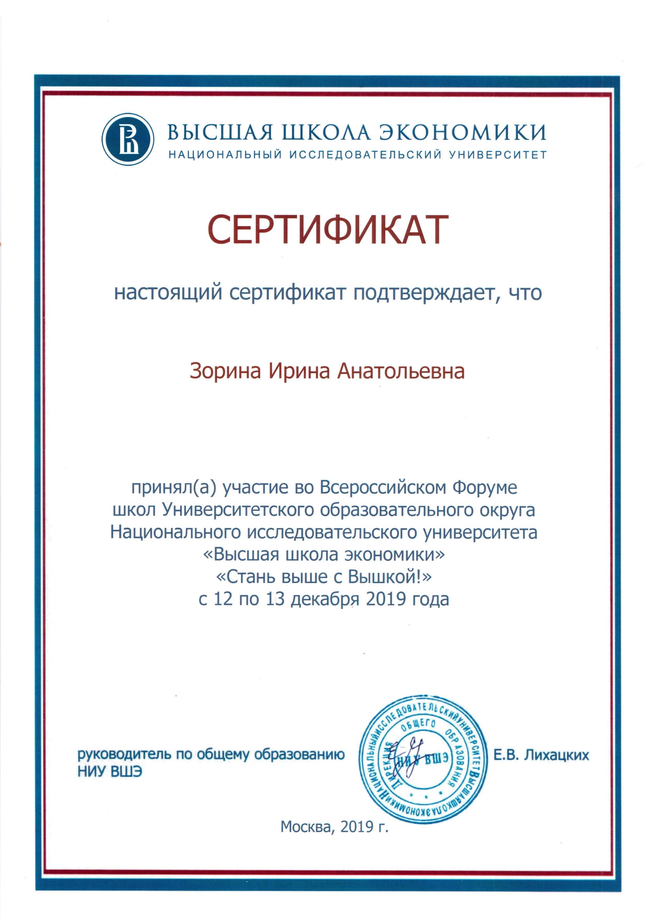 Сертификат_Москва_ВШЭ_декабрь 2019