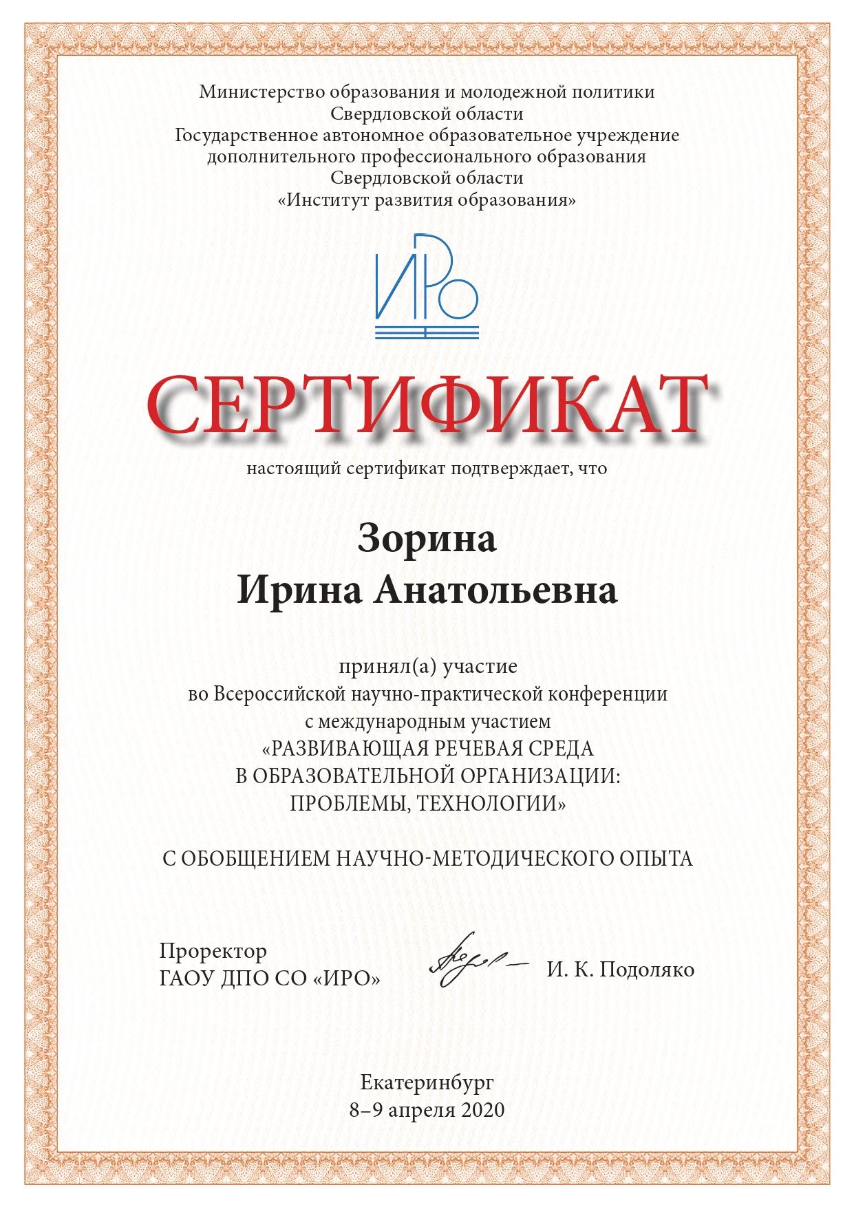 сертификат_ИРО_апрель 2020_page-0001