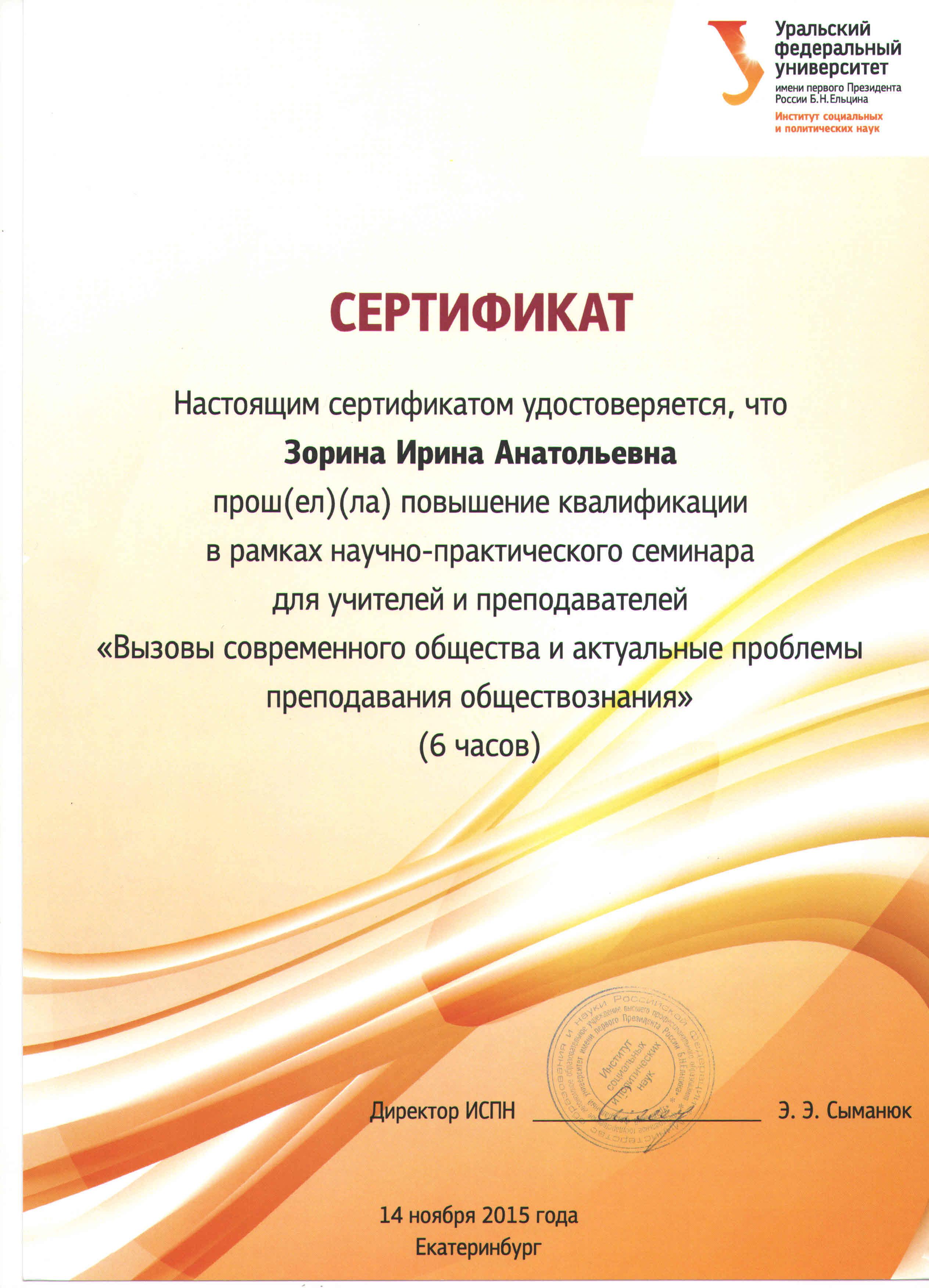 НПК по обществознанию УрФУ