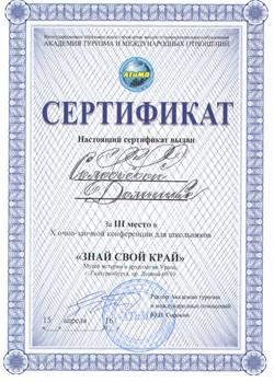 Соловьева Домника III место
