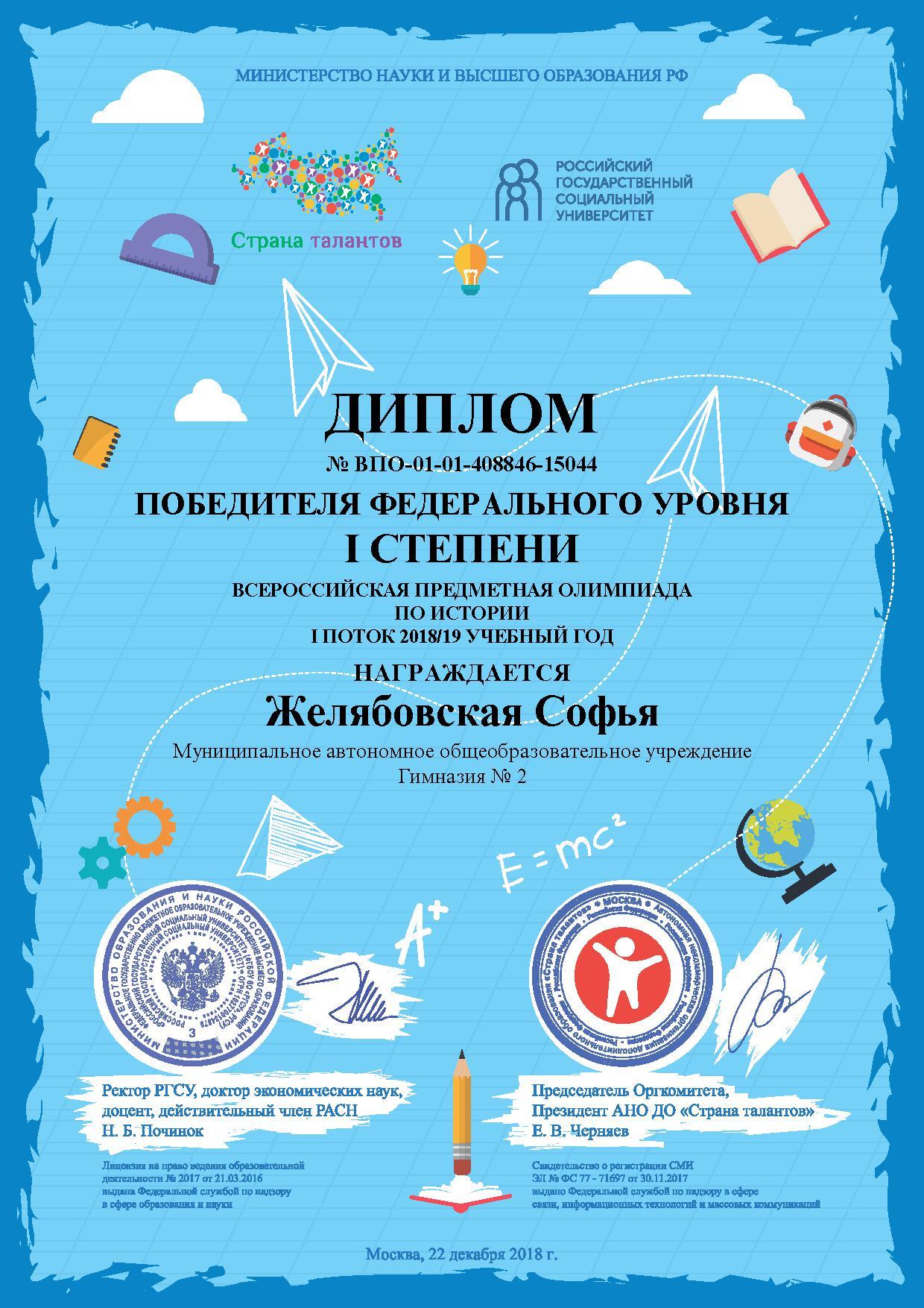 Zhelyabovsky_Sophia