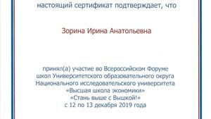 Сертификат_Москва_ВШЭ.jpg