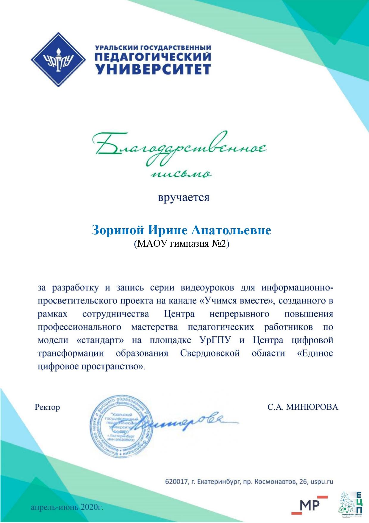 сертификат_page-0001