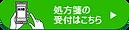 処方せん送信バナー②.png