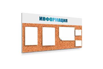 Стенд-из-ПВХ-с-пробковым-покрытием-1200х