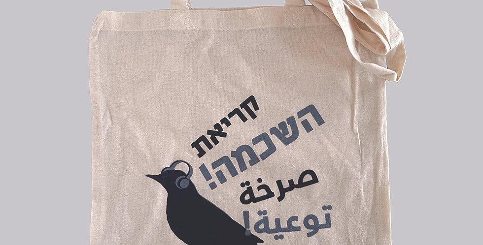 """תיק בד של קריאת השכמה حقيبة """"صرخة توعية"""" قماشية"""