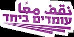 לוגו עומדים ביחד.png