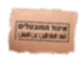 איגוד המובטלים-01.png