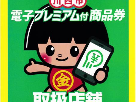 川西市電子プレミアム付き商品券が使えます。