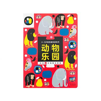 动物乐园: 视觉激发游戏书