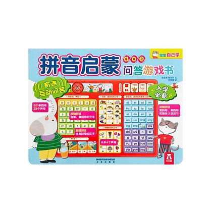 汉语拼音启蒙游戏书