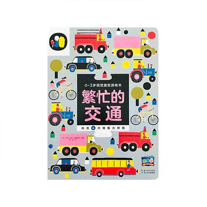 忙碌的交通: 视觉激发游戏书