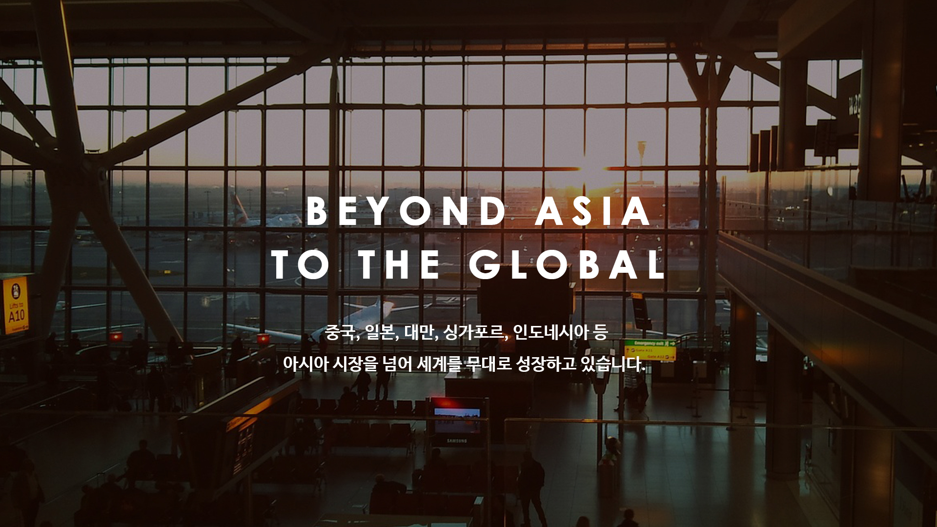 메인02_BEYOND ASIA TO THE GLOBAL