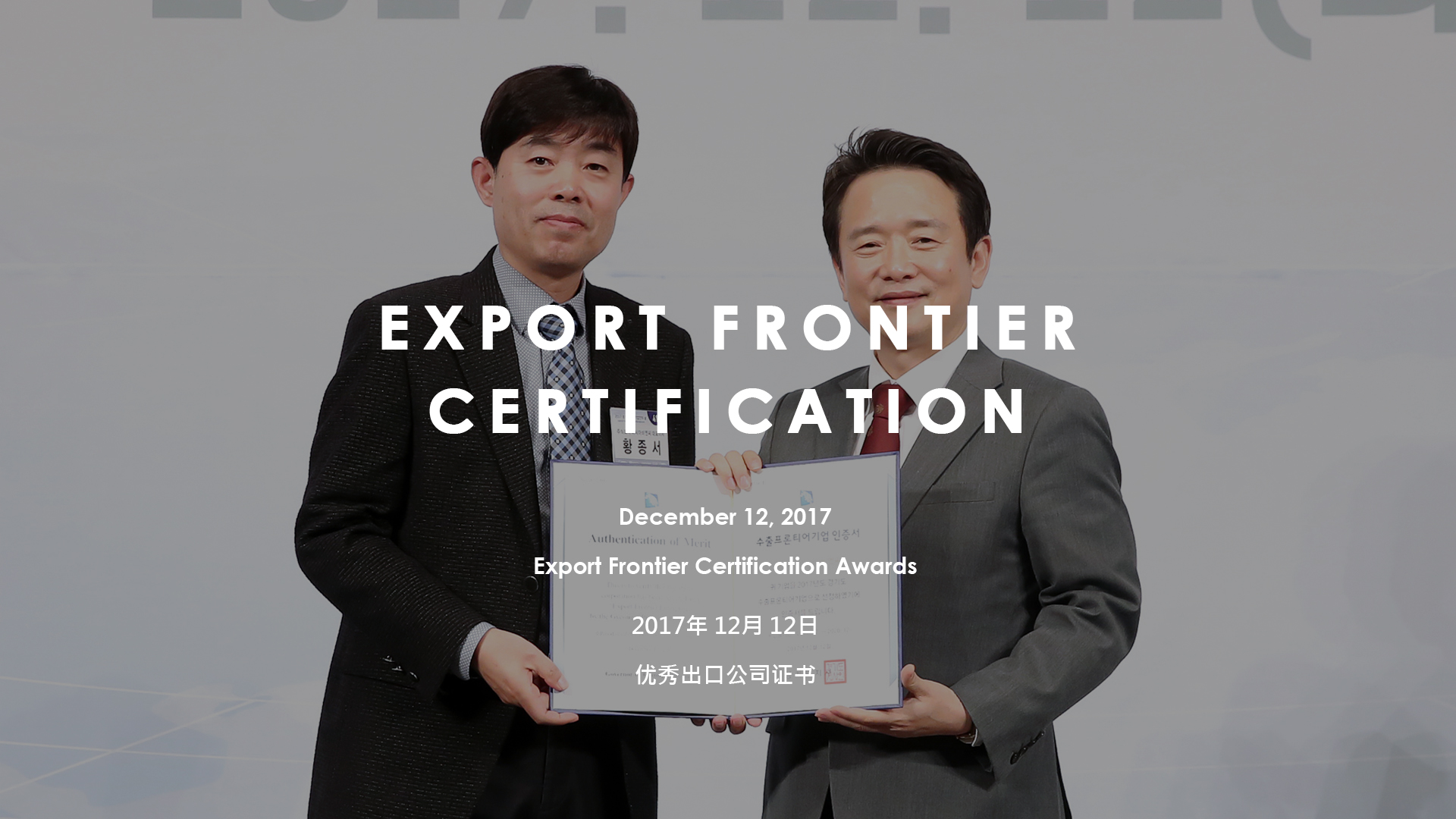 메인02_영중 EXPORT FRONTIER CERTIFICATION