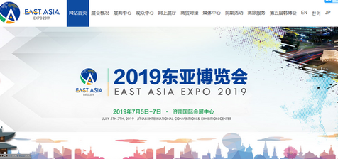 EAST ASIA EXPO 2019